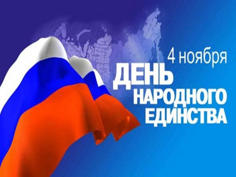 День народного единства в 2016 г.