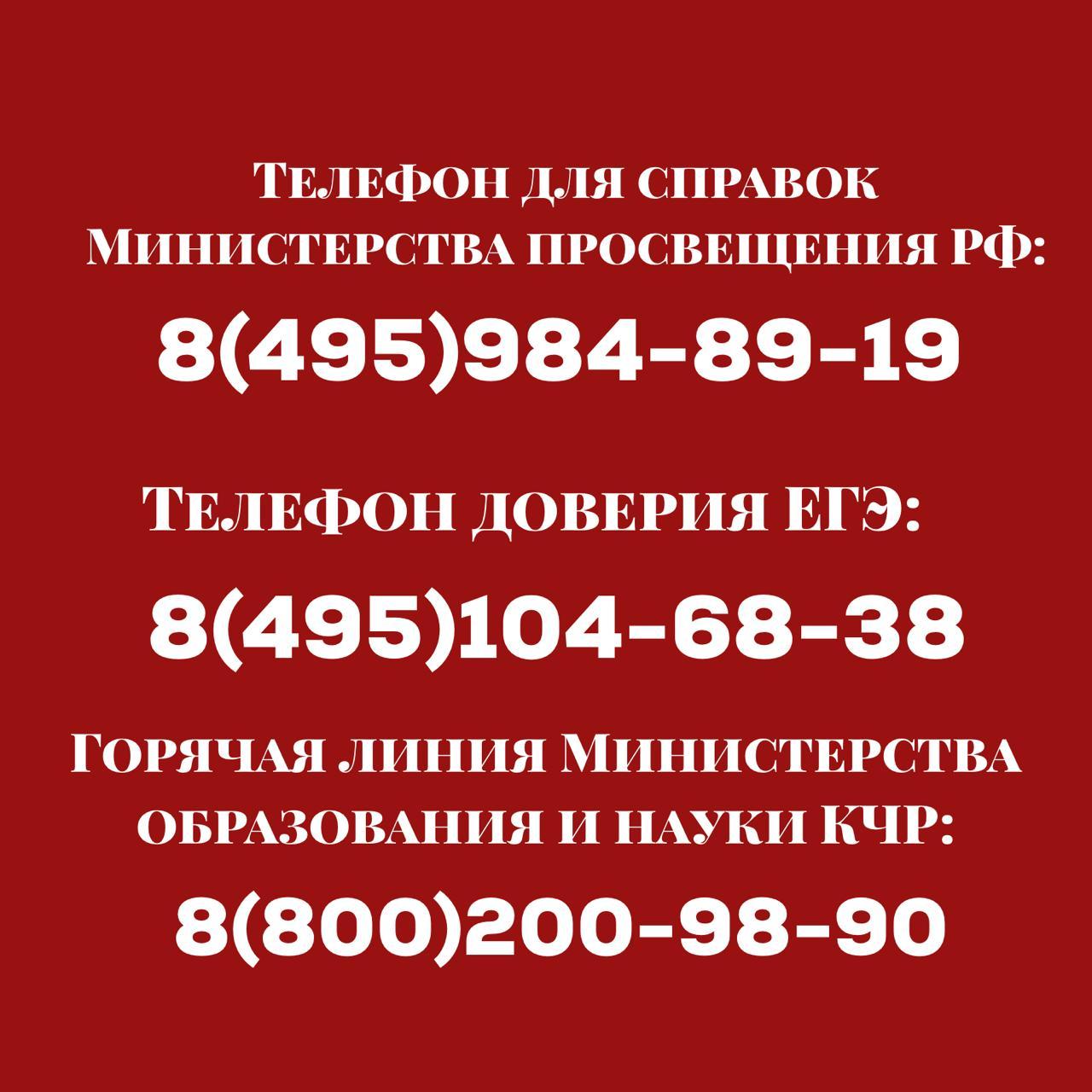 Телефон для справок Министерства просвещения РФ