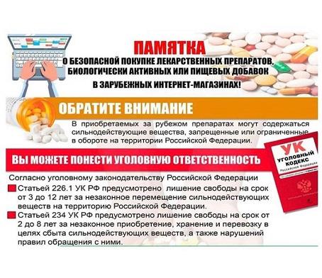 Памятка о безопасной покупке лекарственных средств.