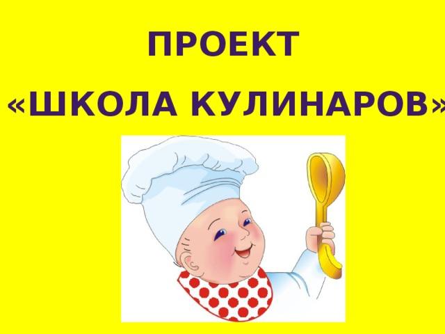Защита проектов «Школа кулинаров»