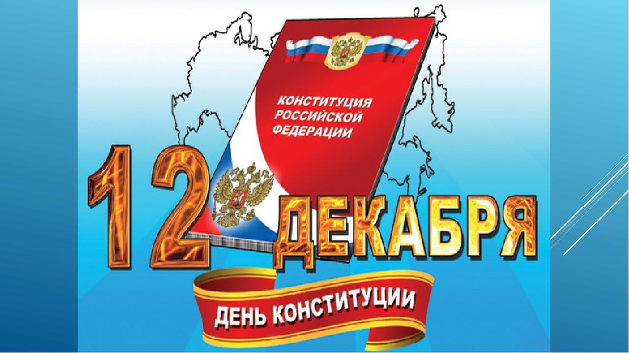 12 декабря отмечается День Конституции России, в 2018 году – 25 – летняя годовщина, принятия основного закона страны.