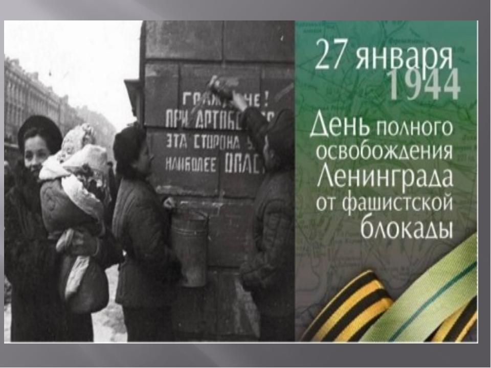 Классный час, посвященный блокадному Ленинграду