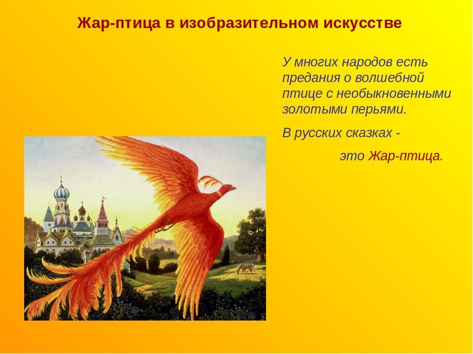 Открытый показательный урок изобразительного искусства по теме «Сказочный жанр. Жар-птица»