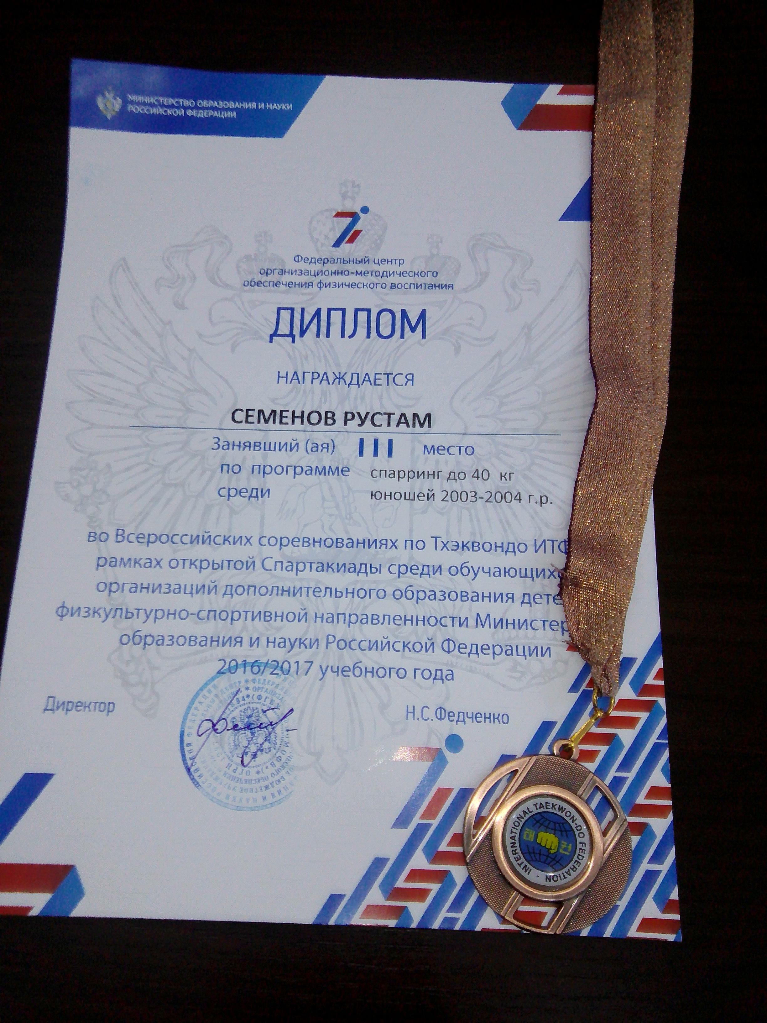 Семёнов Рустам в весовой категории до 40кг среди юношей 2003-2004г.р. завоевал бронзовую награду во Всероссийских соревнованиях по Тхэквондо