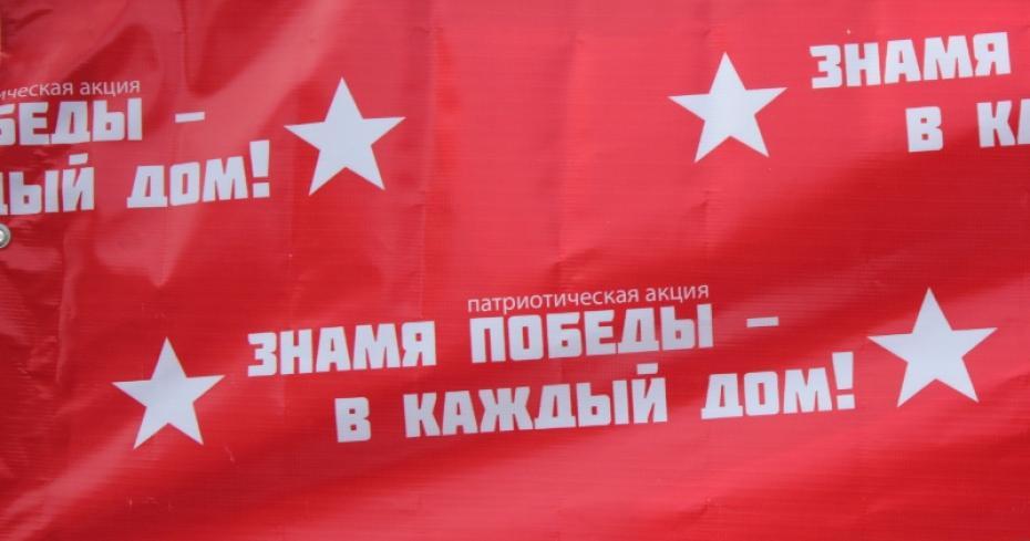 Городской акции «Знамя победы».