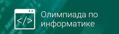 Отчет по проведению олимпиады по информатике