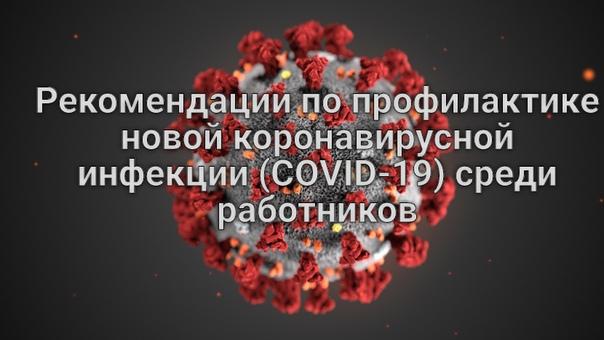 Рекомендации по профилактики новой коронавирусной инфекции (СОУГО-19) среди работников