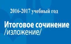 ПРИКАЗ «Об утверждении пунктов  проведения итогового сочинения (изложения)  в 2016/2017 учебном году»
