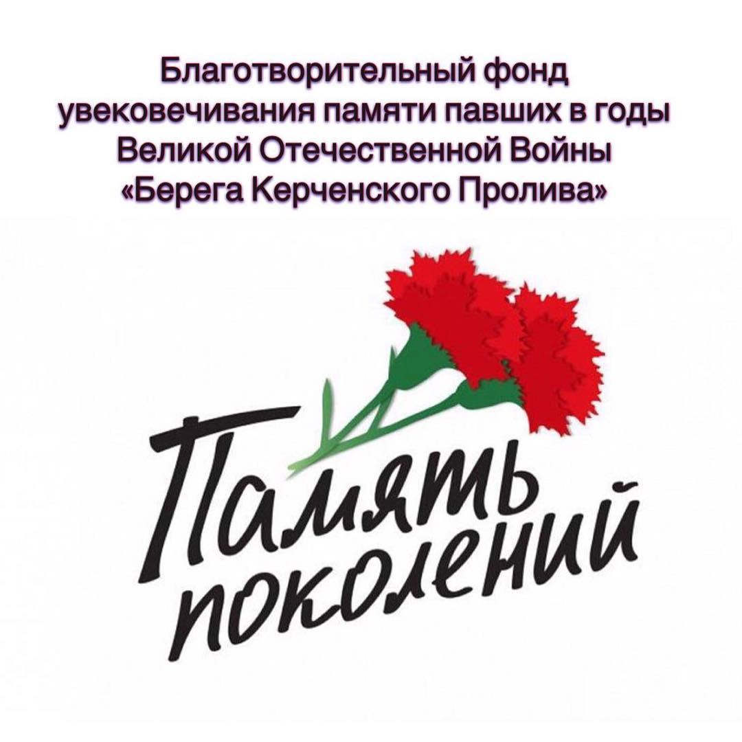 Благотворительный фонд увековечивания памяти павших в годы Великой Отечественной войны «Берега Керченского Пролива»