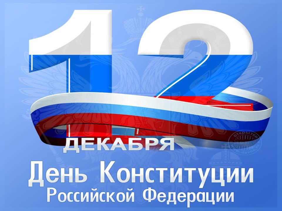 Днь Конституции РФ.