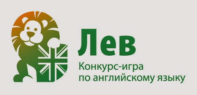 Международный конкурс- –игра по английскому языку «Лев».