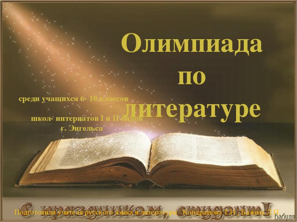Информация о проведении школьного этапа Всероссийской олимпиады школьников по литературе.