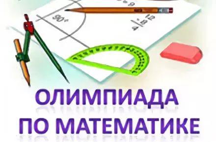 Отчет по проведению олимпиады по математике