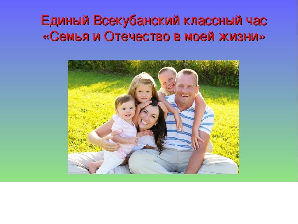 Единый  урок «Семья и Отечество в моей жизни»