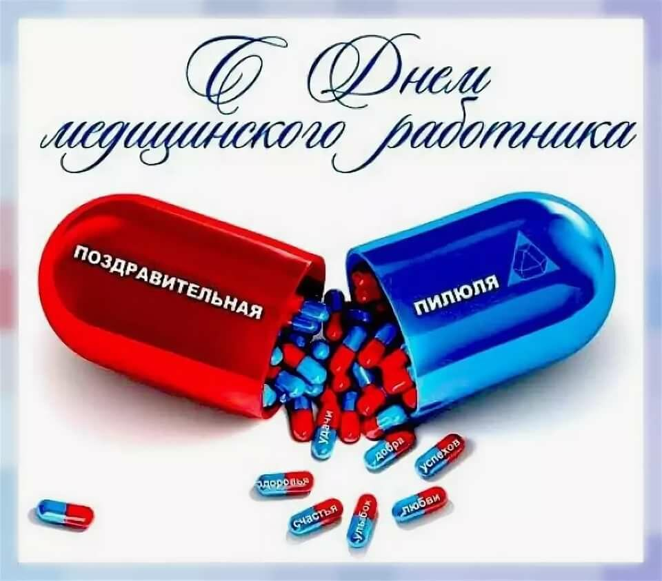 День медицинского работника .