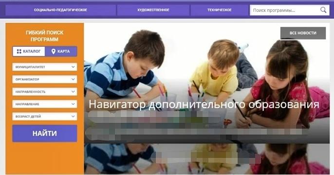 Навигатор дополнительного образования детей Карачаево-Черкесской Республики.