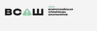 Протокол Школьного этапа олимпиады по ОБЖ .
