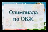 Школьный этап Всероссийской олимпиады по ОБЖ