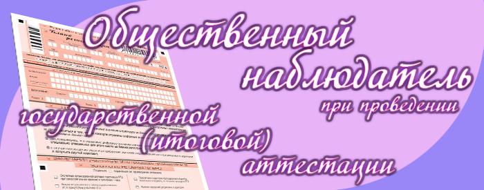 Расписание занятий наблюдателей (открыт прием заявлений на аккредитацию)