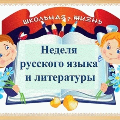 Торжественное мероприятие,  посвященное открытию декады по русскому языку и литературе.