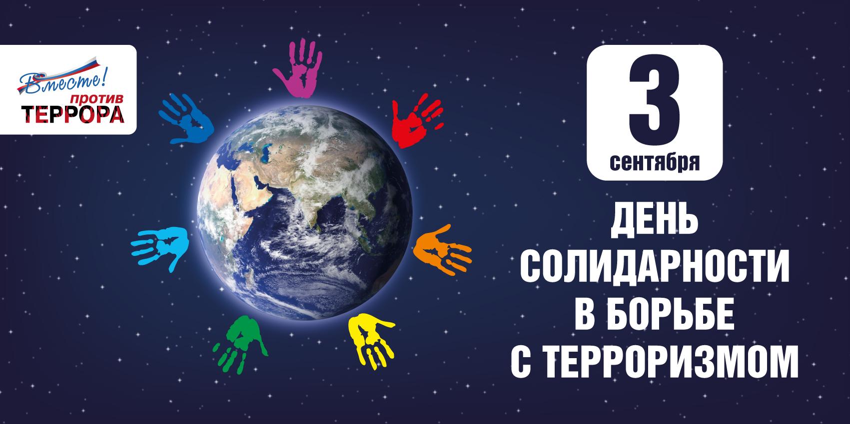 Днь солидарности против терроризма.