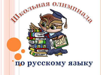 Информация о проведении школьного этапа Всероссийской олимпиады школьников по русскому языку.