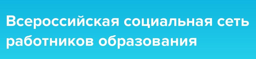 Всероссийская социальная сеть работников образования