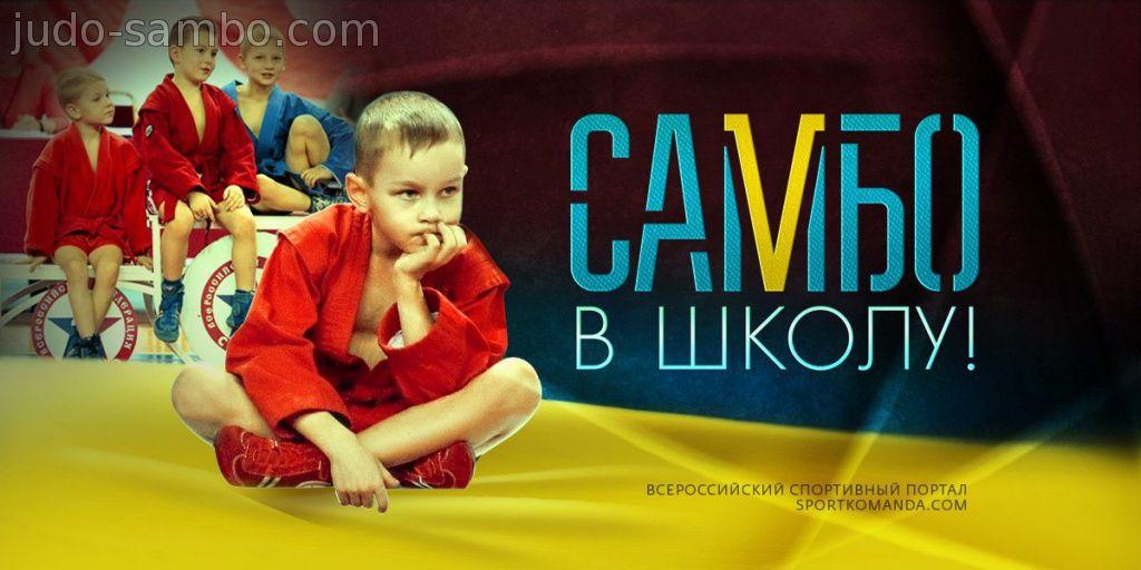 Проект «Самбо в школу»