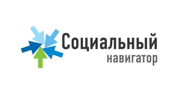 Проект «Социальный навигатор»