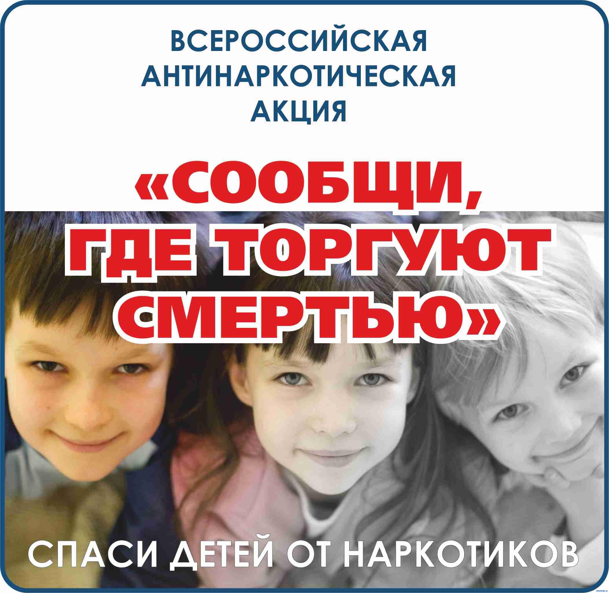 Общероссийская акция «Сообщи, где торгуют смертью...».