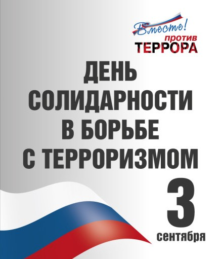 Информация о проделанной работе по борьбе с терроризмом в МКОУ «Гимназия №13»
