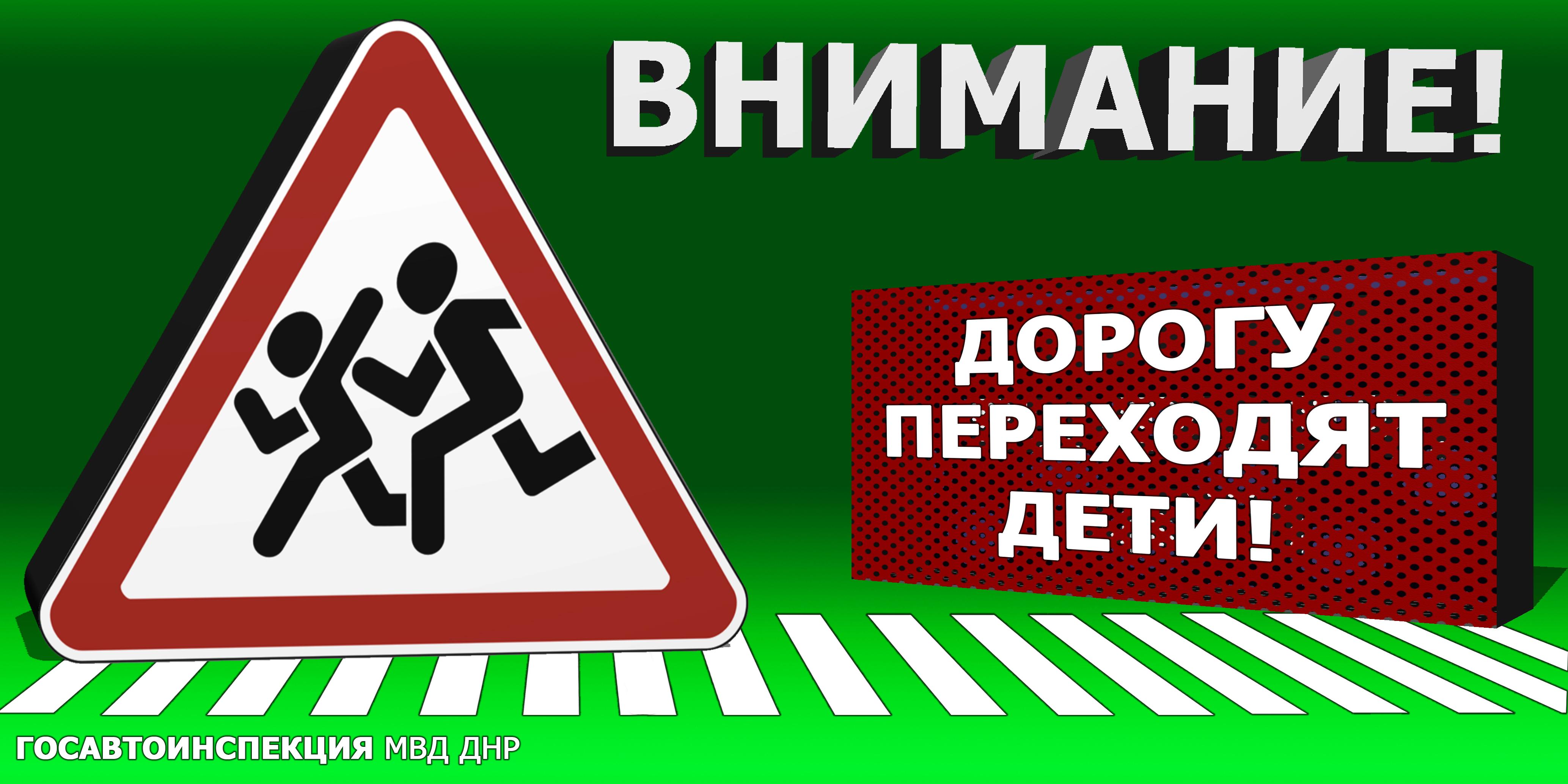 Акция«Внимание, водитель!»