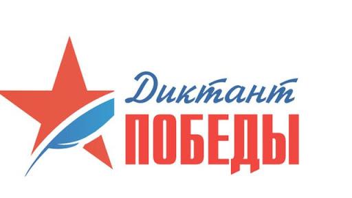 Всероссийская  акция «Диктант Победы».