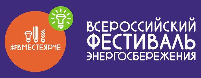 Всероссийский фестиваль энергосбережения «Вместе ярче»
