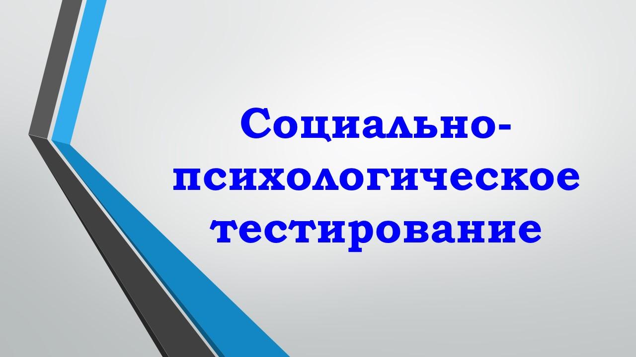 """""""Социально-психологического тестирования"""""""