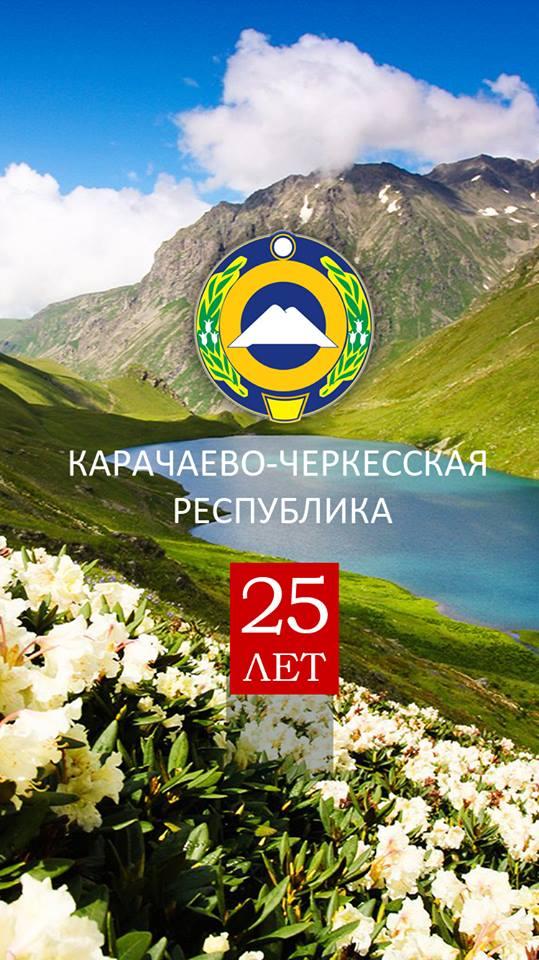 Концерт ,посвященный 25-летию КЧР